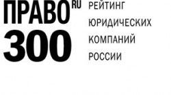 Право.ru-300: Результаты рейтинга лучших юридических компаний России